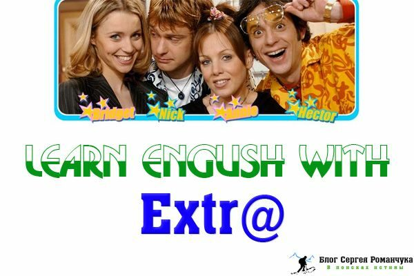 extra-learn-english-5352392